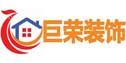扬州市巨荣装饰设计有限公司