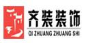 济宁QZ装饰