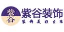 湖南紫谷装饰