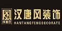汉唐风建筑装饰设计工程有限公司