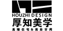 连云港厚知美学装饰设计有限公司