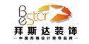 武漢市拜斯達裝飾設計工程有限責任公司