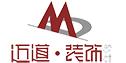 河南迈道建筑装饰工程有限公司