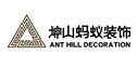 丹东坤山蚂蚁装饰