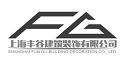 上海丰谷建筑装饰有限公司