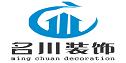湛江市名川设计工程有限公司