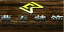 宿州市曹五装饰有限公司