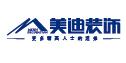 湖南美迪建筑装饰设计工程有限公司南昌公司
