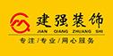 潁(ying)上縣建強裝飾有限責任公(gong)司
