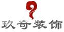 青岛玖奇品尚室内设计装饰工程有限公司
