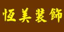 黄山恒美装饰