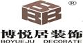 西安博悦居装饰工程有限公司