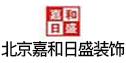 北京嘉和日盛装饰工程有限公司宿迁分公司
