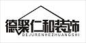 张家港德聚仁和建筑装饰工程有限公司