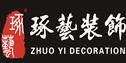 广东琢艺装饰设计工程有限公司徐州分公司