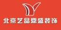 北京艺品鼎盛装饰设计有限公司长治分公司