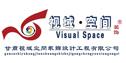 甘肃视域空间装饰设计工程有限公司