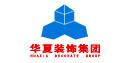 深圳市华夏装饰工程集团有限公司