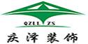 广州庆泽装饰工程有限公司