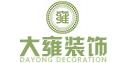 潍城区大雍设计装饰工作室