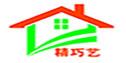 深圳市精巧艺装饰工程有限公司