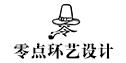 青岛零点环艺设计有限公司