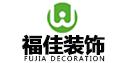唐山市福佳装饰工程有限公司