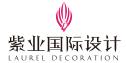 嘉兴紫业建筑装饰设计工程有限公司