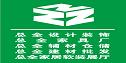 廈門市總全(quan)設計裝(zhuang)飾(shi)工程(cheng)有限公司