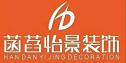 成都菡萏怡景装饰设计工程有限公司