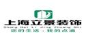 上海立景装饰设计有限公司宁德分公司