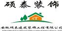 安徽硕泰建筑装饰工程有限公司