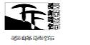 泰峰伟业装饰设计有限公司