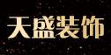 北京天盛装饰
