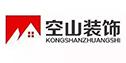 四川省空山装饰设计有限公司