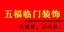 福建五福临门建筑装饰设计工程有限公司
