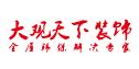 湖南省大观天下建筑装饰设计工程有限公司