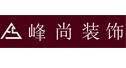 淮安市峰尚装饰工程有限公司