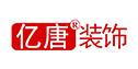 上海亿唐装饰