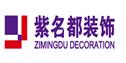 北京紫名都装饰工程有限公司黄冈分公司
