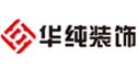 安庆市华纯装饰工程有限公司