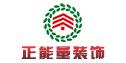 上海坝零建筑装饰设计工程有限公司
