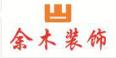 温州余木装饰工程有限公司