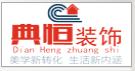 扬州典恒装饰工程有限公司