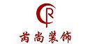 秦皇島芮尚裝飾工程有限公司