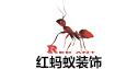 红蚂蚁装饰