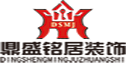 鼎盛铭居装饰设计工程有限公司惠城分公司