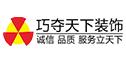 贵州巧夺天下装饰工程有限公司
