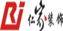 宁波仁家装饰设计工程有限公司
