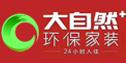 连云港自然家装饰设计工程有限公司
